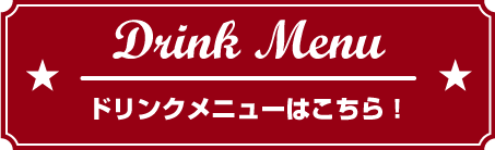 btn_drink